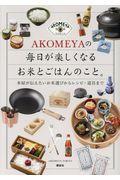 AKOMEYAの毎日が楽しくなるお米とごはんのこと。の本
