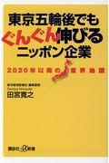 東京五輪後でもぐんぐん伸びるニッポン企業の本