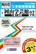 岡山学芸館高等学校(1期1日目) 2019年春受験用の本