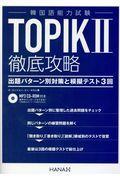 TOPIK2徹底攻略出題パターン別対策と模擬テスト3回の本