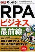 60分でわかる!RPAビジネス最前線の本