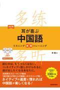 改訂版 耳が喜ぶ中国語の本