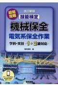 改訂新版 最短攻略技能検定機械保全電気系保全作業の本
