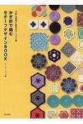 かぎ針で編むモチーフデザインBOOKの本