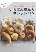 日本一適当なパン教室のいちばん簡単&おいしいパンの本
