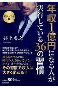 年収1億円になる人が実行している36の習慣の本