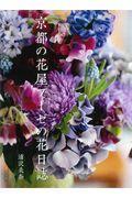 京都の花屋プーゼの花日誌の本