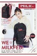 MILKFED. BACKPACK BOOKーRED ver.の本