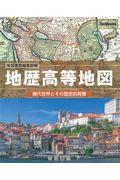 地歴高等地図の本