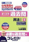 山本浩司のautoma systemオートマ過去問 1 2020年試験向け改正民法対応版の本