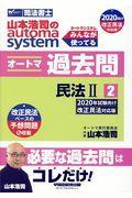 山本浩司のautoma systemオートマ過去問 2 2020年試験向け改正民法対応版の本