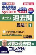 山本浩司のautoma systemオートマ過去問 1 2019年度版の本