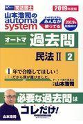山本浩司のautoma systemオートマ過去問 2 2019年度版の本