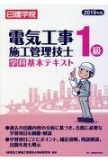 1級電気工事施工管理技士学科基本テキスト 2019年版の本
