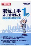 1級電気工事施工管理技士学科過去問解説集 2019年版の本