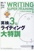 英検3級ライティング大特訓の本