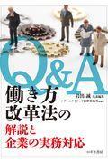 Q&A働き方改革法の解説と企業の実務対応の本