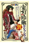 オールカラー版「鬼灯の冷徹」セレクション 弐の本