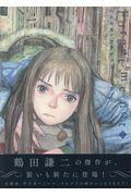 新装版 Forget−me−not 1の本