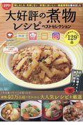 大好評の煮物レシピベストセレクションの本