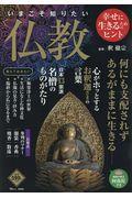 いまこそ知りたい仏教の本