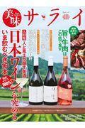 美味サライ「日本ワイン」を究めるの本