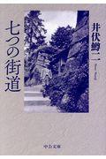 七つの街道の本