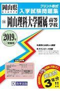 岡山理科大学附属高等学校 2019年春受験用の本