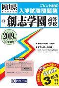 創志学園高等学校 2019年春受験用の本