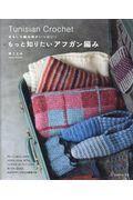 もっと知りたいアフガン編みの本