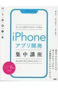 たった2日でマスターできるiPhoneアプリ開発集中講座の本
