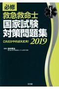 必修救急救命士国家試験対策問題集 2019の本