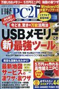 日経 PC 21 (ピーシーニジュウイチ) 2018年 12月号の本