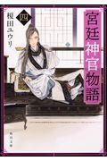 宮廷神官物語 4の本