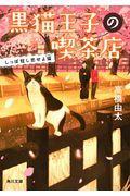 黒猫王子の喫茶店の本