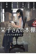 栞子さんの本棚 2の本