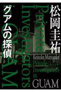 グアムの探偵の本