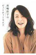 床嶋佳子のビューティーライフの本