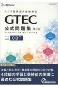 第2版 GTEC CBT公式問題集の本
