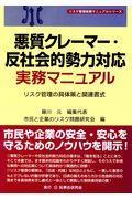 悪質クレーマー・反社会的勢力対応実務マニュアルの本