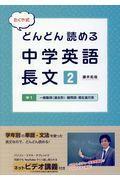 たくや式どんどん読める中学英語長文 2の本