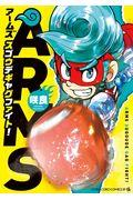 ARMSスゴウデギャグファイト!の本