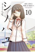 シノハユ 10の本