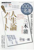 三木清人生論ノートの本