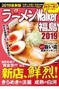 ラーメンWalker福島 2019の本