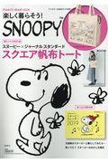 楽しく暮らそう!SNOOPYの本
