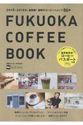 福岡コーヒーBOOK 2018−2019年の本