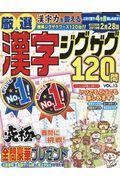 厳選漢字ジグザグ120問 vol.13の本