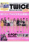 LOVE K−POP GIRLS SPECIAL TWICE&ガールズグループ大...の本