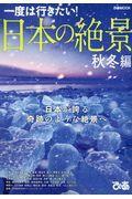 一度は行きたい!日本の絶景秋冬編の本